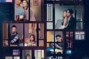 香港爱情故事百度云资源「bd1024p/1080p/Mp4超清