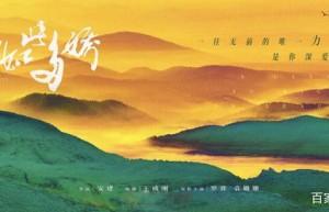 江山如此多娇百度云资源【高清】网盘更新