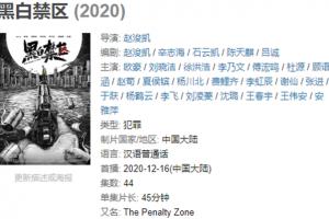 黑白禁区百度云【超清1080P】未删完整资源网盘