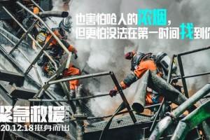 紧急救援百度云【720p/1080p高清国语】下载