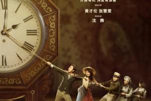 日不落酒店百度云资源「1080p/Mp4中字」百度云网盘更新/下载