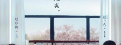 暗恋橘生淮南百度云网盘免费资源【高清1080P】无删减资源
