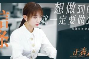 正青春百度云【中字】高清网盘链接