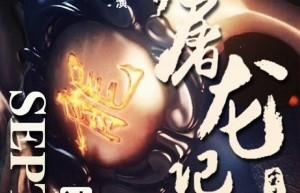 新倚天屠龙记百度云[1080p高清电影中字]百度网盘下载