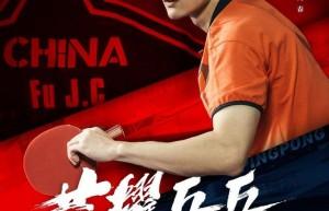 荣耀乒乓百度云「720p高清」完整资源网盘