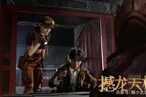 撼龙天棺百度云免费HD1280高清中字版完整版