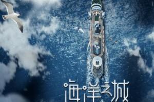 海洋之城百度云网盘资源高清【全集无删减版】免费下载