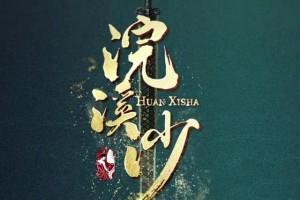 浣溪沙百度云资源「1080p/高清」云网盘
