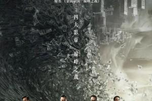 追虎擒龙百度云资源网盘分享(720p/高清)