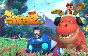 猪猪侠之恐龙日记3百度云资源 网盘分享