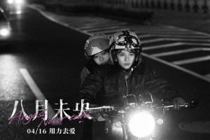 八月未央百度云「bd720p/mkv中字」全集Mp4网盘