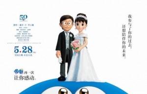 哆啦A梦:伴我同行2百度云「1080p/Mp4高清中字」下载