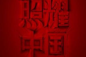 理想照耀中国百度云(高清版)完整网盘