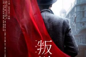 叛逆者百度云网盘【HD1080p】高清国语