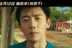 郑凯超越百度云中字 高清网盘电影分享