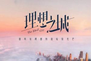 理想之城百度云资源网盘分享(720p/高清中文)