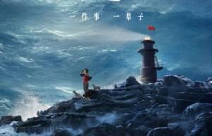 电影守岛人百度云链接【1080p】