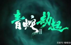 青蛇劫起百度云【1080p网盘资源分享】