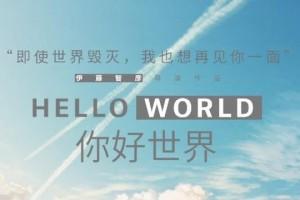 你好世界百度云资源【网盘高清1280P高清】链接