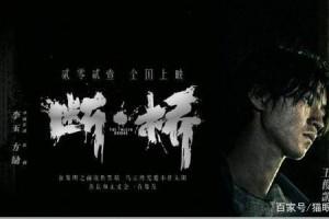 电影断桥百度云资源「bd1024p/1080p/