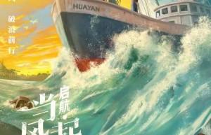 启航:当风起时百度云网盘【HD1080p】高清国语