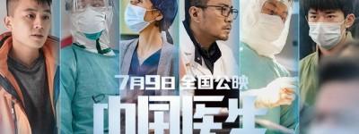 中国医生百度云「1080p/Mp4高清中字」下载