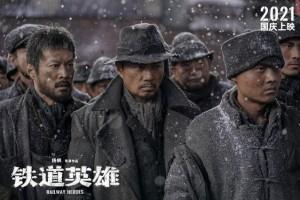 铁道英雄百度云[1080p高清电影中字]百度网盘下载