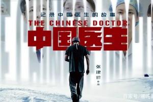 中国医生百度云[HD1080p]超清完整版