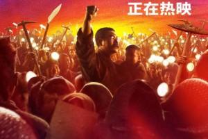 革命者百度云网盘【1080P】资源下载