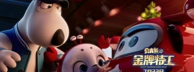 贝肯熊2:金牌特工百度云电影分享百度云资源