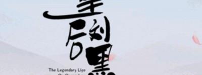 皇后刘黑胖百度云资源「1080p/高清」云网盘下载