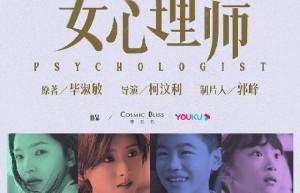 女心理师百度云资源网盘分享(720p/高清)