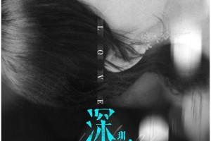 电影《深爱》百度云【1080p网盘资源分享】