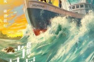 启航:当风起时百度云「剧BD1080P高清」下载