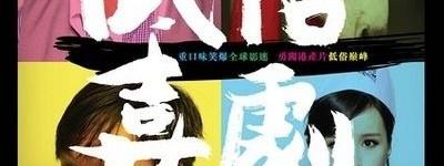 低俗喜剧粤语 国语版中文字幕完整版