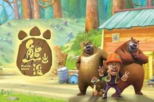 熊熊乐园动画片百度云全集免费观看