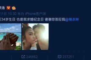 李荣浩刚求婚成功,杨丞琳就怀孕了?本尊这样回复,像极了赵丽颖