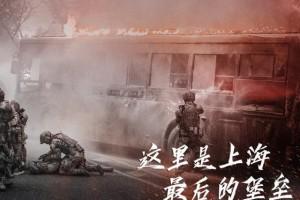 上海堡垒百度云【高清国语中字】网盘分享