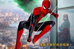 蜘蛛侠:英雄远征百度云【BD1080P中英双字】链接