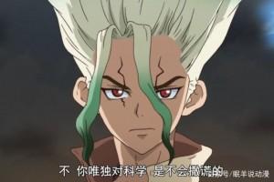 新石纪百度云【1080p网盘资源分享】