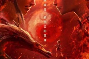 烈火英雄百度云中字 高清网盘电影分享