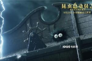 昆虫总动员2百度云高清【国语中文字幕】完整版