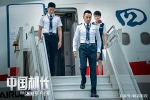 中国机长百度云资源「1080p/Mp4中字」百度云网盘更新