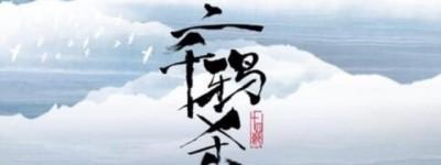 三千鸦杀百度云【高清国语中字】网盘分享
