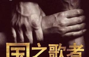 国之歌者百度云资源「电影bd1024p/1080p/Mp4中字」云网盘分享