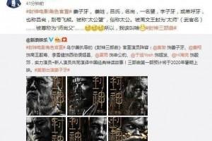封神三部曲百度云「bd720p/mkv中字」全集Mp4网盘