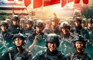 特警队百度云资源「HD1080p高清中字」