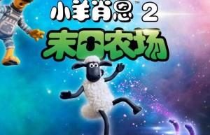 小羊肖恩2:末日农场百度云BD1024p/1080p/Mp4」资源分享