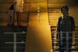 北京女子图鉴百度云资源「BD1080P」 更新了