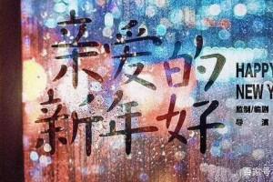 亲爱的新年好百度云网盘免费资源【高清1080P】无删减资源